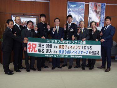 青森山田学園から青森大学・蝦名達夫選手と青森山田高等学校・堀田賢慎選手がドラフト指名報告のため青森市長を表敬訪問しました。