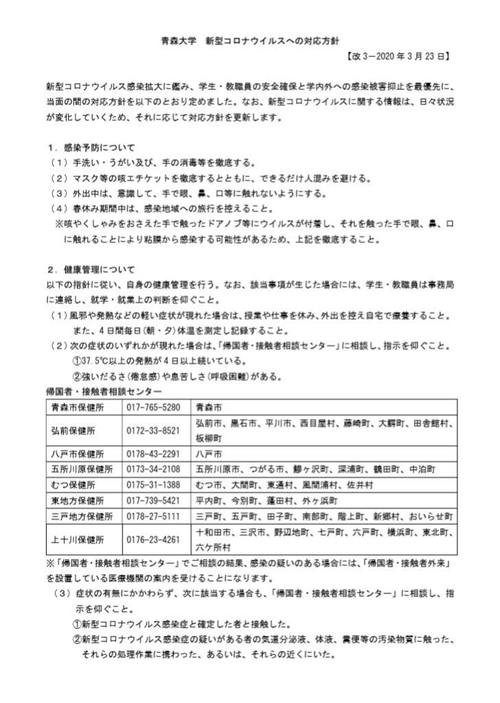 青森 コロナ 情報