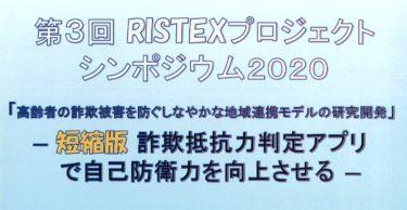 第3回RISTEXプロジェクトシンポジウム中止について
