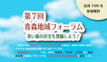 第7回青森地域フォーラム〜青い森のお宝を発掘しよう!〜