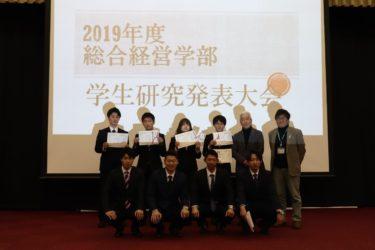 2019年度総合経営学部経営学科学生研究発表大会 結果