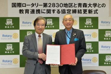 国際ロータリー第2830地区と青森大学との教育連携協定更新式が執り行われました