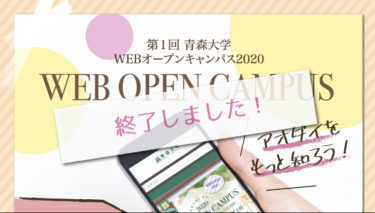 第1回 WEBオープンキャンパス終了しました!