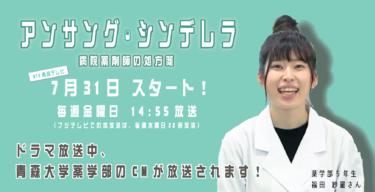 「アンサング・シンデレラ」(ATV青森テレビ)内でCMが放送されます!