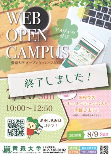 第2回 WEBオープンキャンパス開催!