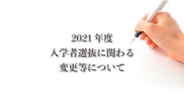 1月12日:2021年度入学者選抜に関わる変更等について