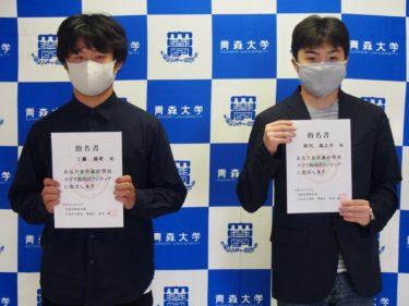 青森県警察大学生防犯ボランティア委嘱状交付式を行いました