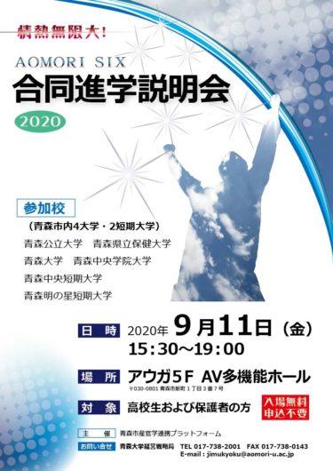 9月11日開催!【青森市内4大学・2短期大学合同進学説明会】
