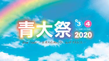 青大祭2020