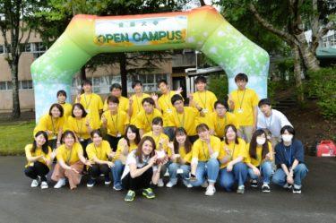 第3回 Webオープンキャンパスが開催されました!