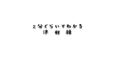 JR津軽線プロジェクト動画第2弾!