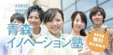 2020青森イノベーション塾