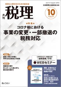 「月刊税理」に平野秀輔教授の論文が掲載されました