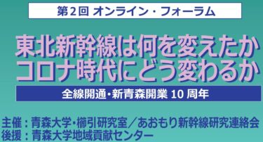 東北新幹線全線開通 10 周年・新幹線オンライン・フォーラム開催のお知らせ