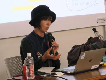 青森大学SDGs研究センター 第5回勉強会が開催されました