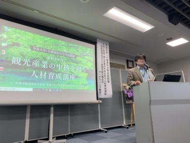 観光産業の中核を担う人材育成講座「自然資源を活かす体験型観光商品のマーケティング戦略」を開催しました
