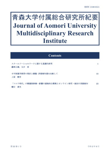 付属総合研究所紀要 第22巻第1号が刊行されました
