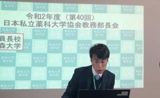 令和2年度第40回 日本私立薬科大学協会教務部長会議の開催