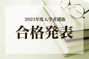 青森大学 留学生総合型選抜・特定地域内学部留学生総合型選抜・総合型選抜第Ⅱ期日程 合格発表
