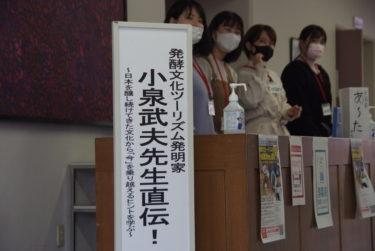 発酵文化ツーリズム発明家 小泉武夫先生による講演が行われました