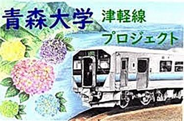 「JR津軽線プロジェクト」の活動をJR東日本盛岡支社がホームページで紹介しています!