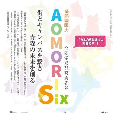 情熱無限大AOMORI SIX 合同学修研究発表会がオンライン開催されています