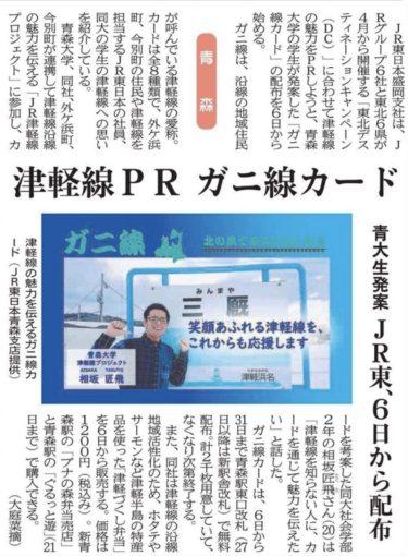 【新聞掲載】津軽線PR ガニ線カード 青大生発案JR東、6日から配布