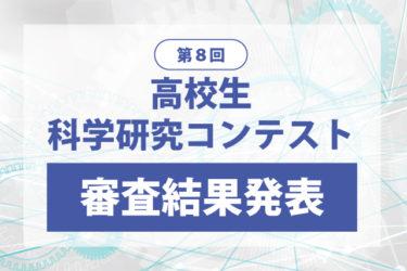 高校生科学研究コンテスト2020審査結果について