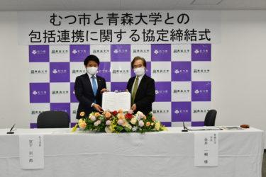 「むつ市と青森大学との包括連携に関する協定締結式」が執り行われました。