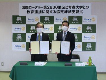 「国際ロータリー第2830地区と青森大学との教育連携協定更新式」が執り行われました。