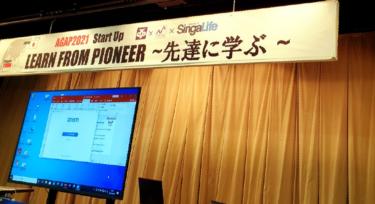 むつ市とシンガポール連携事業 Aomori Global Advance Project 2021スタートアップイベントが開催されました。