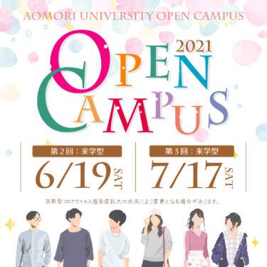 オープンキャンパス開催!