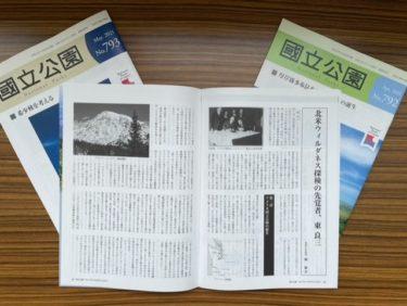 『國立公園』に掲載された関智子教授のエッセイを紹介します