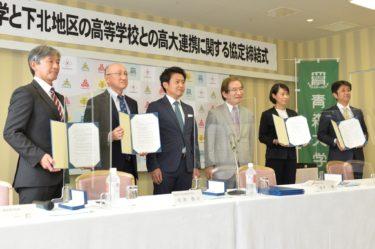 「青森大学と下北地区の高等学校との高大連携に関する協定締結式」が執り行われました。