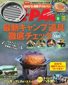 「BE-PAL」(小学館)5月号に、辻特任教授の記事が掲載されました!
