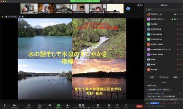 東北工業大学矢野篤男教授によるオンライン特別講義