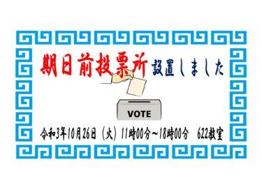 期日前投票所設置のご案内 10月26日(火)